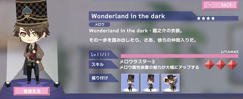 ぷちなな 十龍之介 Wonderland in the dark.png