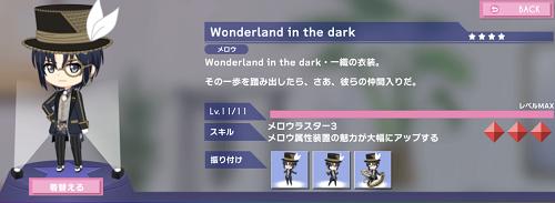 ぷちなな 和泉一織 Wonderland in the dark.png