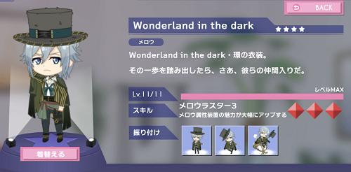 ぷちなな 四葉環 Wonderlnd in the dark.png