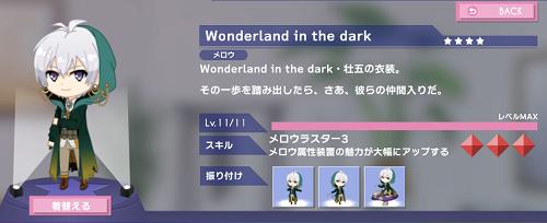 ぷちなな 逢坂壮五 Wonderland in the dark.png