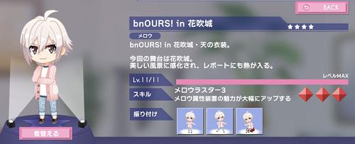 ぷちなな 九条天 bnOURS! in 花吹城.png