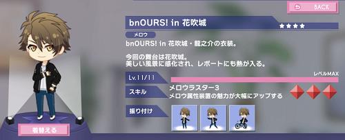 ぷちなな 十龍之介 bnOURS! in 花吹城.png