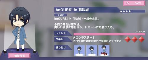 ぷちなな 和泉一織 bnOURS! in 花吹城.png