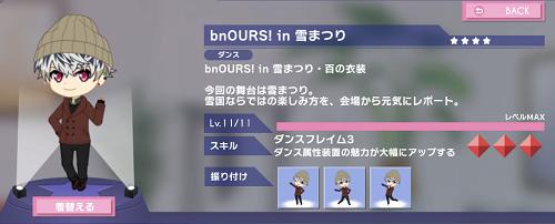 ぷちなな 百 bnOURS! in 雪まつり.png