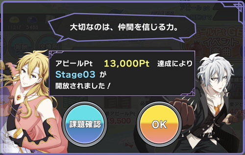 Stage3画面.png