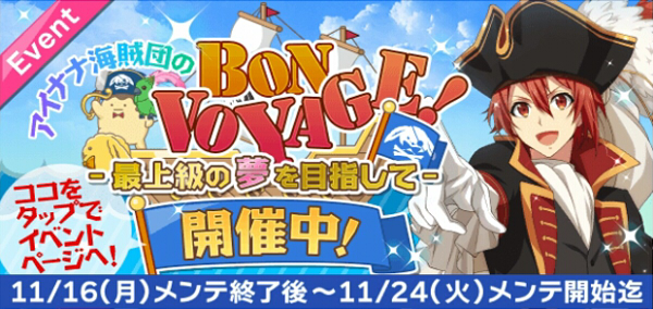 アイナナ海賊団のBon Voyage!.png