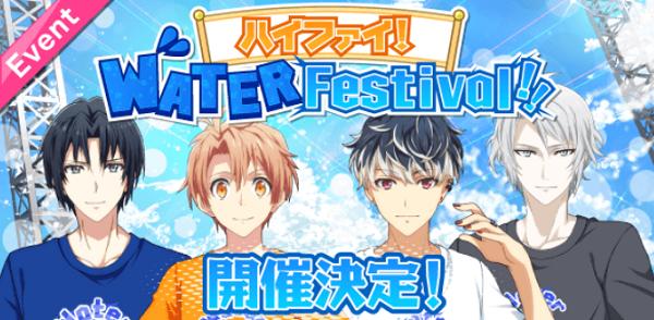 ハイファイ!WATER Festival!!.png