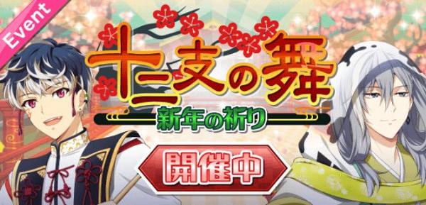 十二支の舞〜新年の祈り〜.png