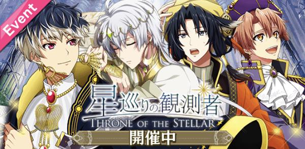 星巡りの観測者~Throne of the Stellar~.png