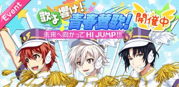 歌よ響け!青春賛歌!未来へ向かってHI JUMP!!.png