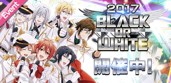 2017 BLACK OR WHITE.png