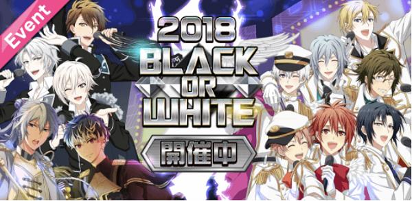 2018 BLACK OR WHITE