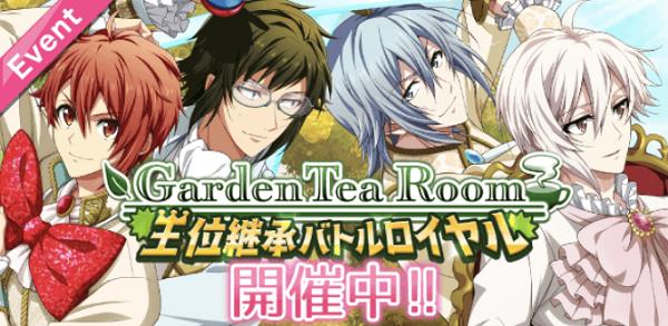 Garden Tea Room 王位継承バトルロイヤル.png