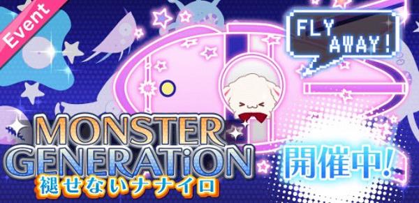 MONSTER GENERATiON〜褪せないナナイロ〜.png
