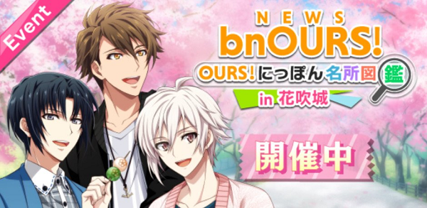 NEWS bnOURS! ~OURS! にっぽん名所図鑑 in 花吹城~.png