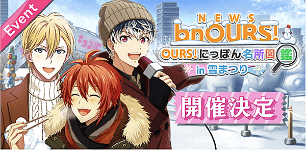 NEWS bnOURS!にっぽん名所図鑑in雪まつり.png