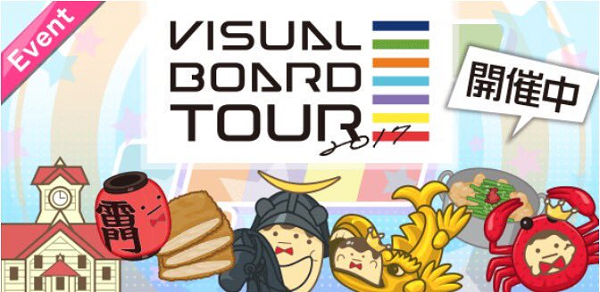 VISUAL BOARD TOUR 2017.png