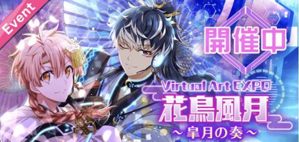 Virtual Art EXPO 花鳥風月~皐月の奏~.png