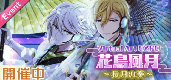 Virtual Art EXPO 花鳥風月~長月の奏~.png