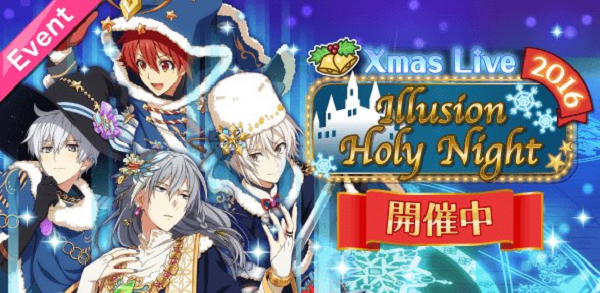 Xmas Live2016 Illusion Holy Night.png