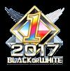 2017 BLACK OR WHITE 1位バッジ