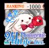 24hフォトジェニック生活 Dec.TOP1000バッジ