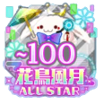 Virtual Art EXPO 花鳥風月~ALL STAR~ TOP100バッジ.png