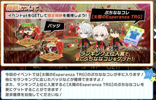 イベント説明7.png