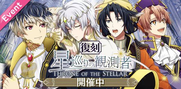 復刻!星巡りの観測者~Throne of the Stellar~
