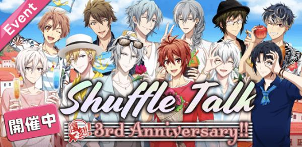復刻ライト版! Shuffle Talk ~3rd Anniversary!! ~