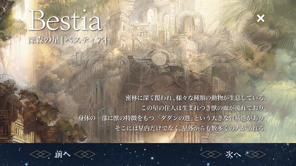 深森の星[ベスティア].png