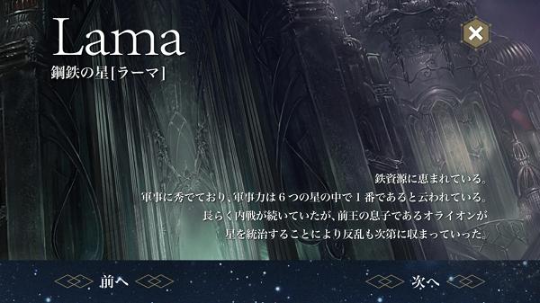 鋼鉄の星[ラーマ].png
