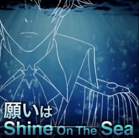 願いはShine On The Sea 十龍之介SoloVer.