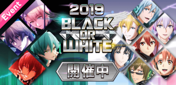 2019 BLACK OR WHITE