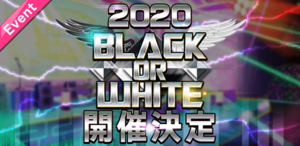 2020 BLACK OR WHITE