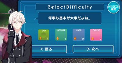 セトリ選択画面参EASY.png