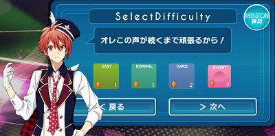 セトリ選択画面参EX.png