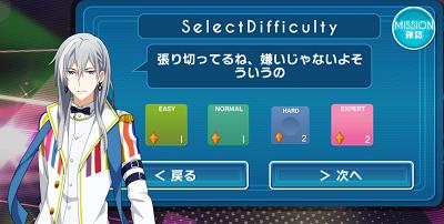 セトリ選択画面参HARD.png