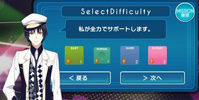 セトリ選択画面参NORMAL.png