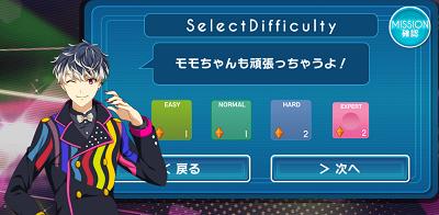 セトリ選択画面壱EX.png