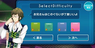 セトリ選択画面壱NORMAL.png