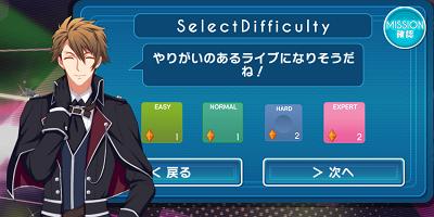 セトリ選択画面弐HARD.png