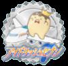 アニメ連動イベントシルバーバッジ.png