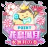 VAE 花鳥風月 水無月の奏 イベントポイントバッジ.png
