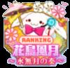 VAE 花鳥風月 水無月の奏 イベントランキングバッジ.png