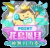 VAE 花鳥風月 神無月の奏 イベントポイントバッジ.png