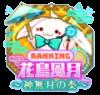 VAE 花鳥風月 神無月の奏 イベントランキングバッジ.png