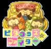 ピタゴラス☆ファイターイベントランキングバッジ.png