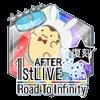 復刻AFTER 1st LIVEイベントシルバーバッジ.png