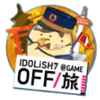 OFF旅2019コラボバッジ.png